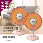 華冠 《兩入超值組》10吋桌上型鹵素電暖器CT-1022x2【免運直出】