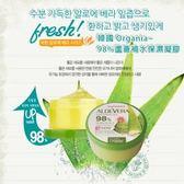 Organia_98%蘆薈補水保濕凝膠 300g