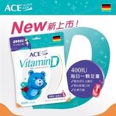 宜果~ACE SUPER KIDS維他命D軟糖42公克(14顆)/包