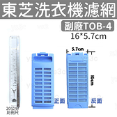 TOSHIBA 東芝變頻洗衣機濾網 (16公分)(21公分) AW-G1280,AW-G1060S,AW-DE1100GG