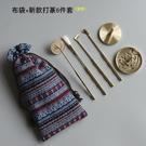 香道 工具套裝純銅香勺香鏟灰壓掃空熏入門套裝打拓香篆印用具用品 - 古梵希