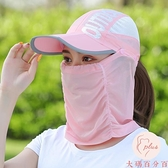 防曬帽子女夏季遮臉登山騎車戶外面紗全臉涼帽折疊遮陽帽【大碼百分百】