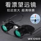 釣魚望遠鏡看漂神器眼鏡式看魚漂專用高清高倍頭戴式垂釣型放大鏡 wk10909