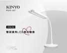 【超人生活百貨】耐嘉 KINYO PLED-427 雙頭廣角LED情侶檯燈 桌燈 充電式 雙頭檯燈 四段式觸控調光