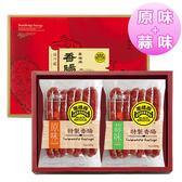【黑橋牌】2斤鮮串香腸禮盒(真空包裝)-原味+蒜味