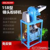 粉碎機 15B型中藥材辣椒大米錘頭粉碎機商用電動磨粉機打粉機研磨機igo 瑪麗蘇