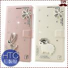 HTC Desire20 pro Desire19s U19e U12 life Desire12s U11+ 動物水鑽 水鑽殼 手機殼 貼鑽殼 客製