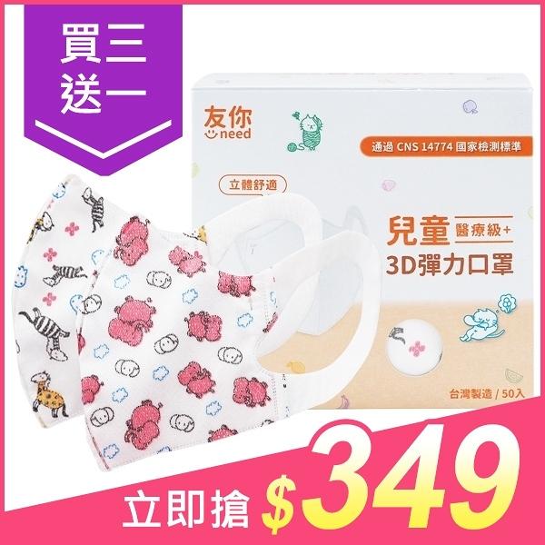 【買3送1贈品】台灣康匠 友你 兒童3D彈力口罩50入(醫療用口罩) 斑馬/大象 款式可選【小三美日】