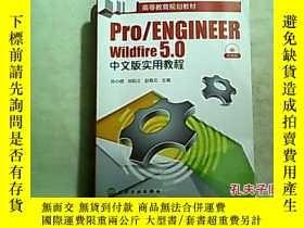 二手書博民逛書店Pro/ENGINEER罕見Wildfire 5.0中文版實用教