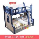 子母床 上下床雙層床兒童床男孩藍色地中海兩層實木床子母床高低鋪雙人床T
