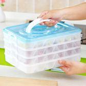 放餃子的速凍盒托盤冰箱保鮮收納水餃盒不粘分格餃子盒凍餃子家用(全館滿1000元減120)
