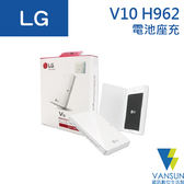 LG V10 H962原廠電池充組 BCK-4900【葳訊數位生活館】