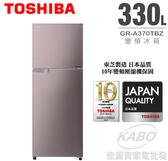 【佳麗寶】-加入購物車驚喜價(TOSHIBA)無邊框雙門變頻電冰箱-330L【GR-A370TBZ】