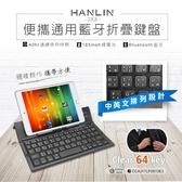 HANLIN-ZKB 藍牙無線摺疊鍵盤 無線藍芽鍵盤 藍牙鍵盤 適用 ios 安卓 手機 平板電腦 無線鍵盤