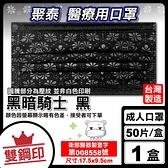聚泰 雙鋼印 成人醫療口罩 (黑暗騎士 黑色) 50入/盒 (台灣製造 CNS14774) 專品藥局【2017195】