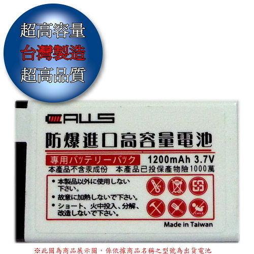 『CALLS』Samsung SGH-J208 超高容量1200mAh防爆鋰電池『免運優惠』