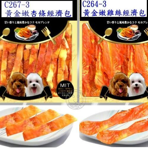 【培菓平價寵物網】香饌》零食專家雞肉零食系列經濟包*1包(A)