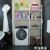洗衣機滾筒置物架馬桶置物架陽台架子浴室衛生間多功能儲物架落地 igo摩可美家