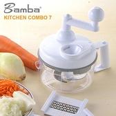 七件式食物料理器(日本鋼刀 食物調理)台灣設計SGS認證保固一年