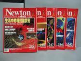 【書寶二手書T5/雜誌期刊_RGW】牛頓_243~249期間_共5本合售_生活中的相對論實例等