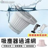 【台灣出貨 A170】 無線吸塵器 濾心 濾芯 過濾網