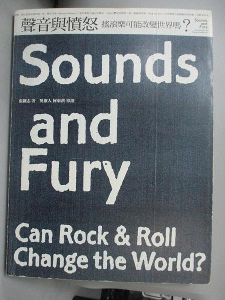 【書寶二手書T9/音樂_YKH】聲音與憤怒-搖滾樂可能改變世界嗎?_張鐵志