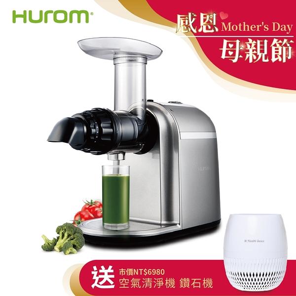 【送韓國清淨機】韓國 HUROM 慢磨料理機HB-807
