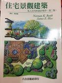 (二手書)住宅景觀建築:私人住乇的設計程序