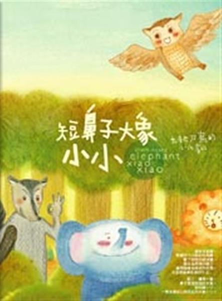(二手書)短鼻子大象小小