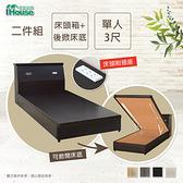 IHouse-簡約風插座房間組二件(床頭箱+後掀床底)-單人3尺胡桃