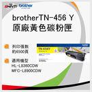 brother TN456 Y 原廠高容量黃色碳粉