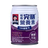 桂格完膳營養素-100鉻配方(無糖) (250ml /24罐/箱)【杏一】