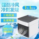 迷你空調扇usb加冰小風扇多功能桌面黑科技家用制冷便攜式冷風機 現貨 快速出貨
