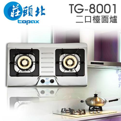 【有燈氏】莊頭北 二口 檯面爐 瓦斯爐 天然 液化 白鐵面 銅爐蓋 670x325mm【TG-8001】