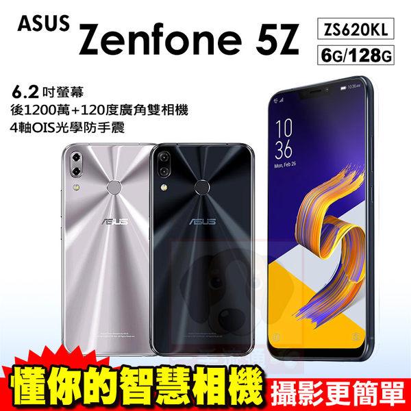 ASUS ZenFone 5Z ZS620KL 6G/128G 智慧型手機 0利率 免運費