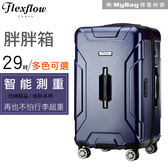 Flexflow 費氏芙羅 行李箱 29型 南特 特務箱 智能測重 防爆拉鍊旅行箱 胖胖箱 FKW-18 消光 得意時袋
