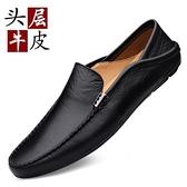 新款夏季透氣休閒皮鞋軟底一腳蹬懶人鞋品牌豆豆鞋男潮流 有緣生活館
