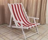 沙灘椅折疊躺椅午睡戶外便攜實木陽台休閒椅子白色簡易折疊椅QM 良品鋪子