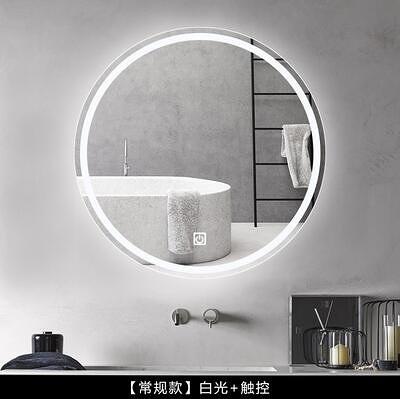 智能鏡LED發光鏡浴室衛生間防霧壁掛觸摸屏免打孔化妝圓鏡子