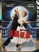 挖寶二手片-0B02-343-正版DVD-電影【長腿叔叔】-佛雷亞斯坦 李斯莉卡儂(直購價)