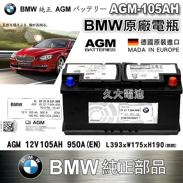 久大電池 BMW 原廠電瓶 AGM 105AH 950A (EN) X3 X5 X6 5 6 7 8 系列 純正部品