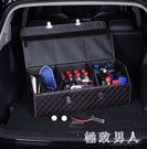 車載儲物箱收納袋汽車后備箱整理箱置物盒箱子多功能車內裝飾用品 JY7671【極致男人】