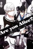 (二手書)Are you Alice?-你是愛麗絲?(8)