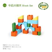 【美國Green Toys】牛奶大積木