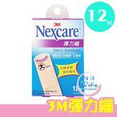 3M Nexcare 彈力繃 12片 (1.9 x 7.5公分) OK繃 彈性透氣 傷口護理 家庭必備【生活ODOKE】