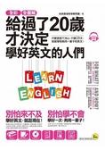 全彩、全圖解給過了20歲才決定學好英文的人們【虛擬點讀筆版】(附1別冊 1單字電
