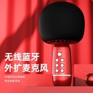 鉑典無線話筒全民k歌神器家用麥克風音響一體式唱歌KTV魔音變聲器 快速出貨