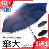 【買一送一】免運-136cm-三人自動傘/ 傘雨傘抗UV傘折疊傘洋傘陽傘非黑膠傘長傘反向傘大傘防風傘