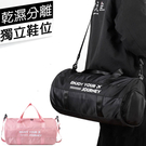 【小號】現代簡約運動包{乾濕分離+獨立鞋袋} 大容量! 運動背包 健身包游泳包乾濕分離包旅行包