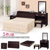雙人床《YoStyle》 納特臥室五件組-雙人5尺(胡桃色)  雙人床 房間組 化妝桌椅 床頭櫃 專人配送